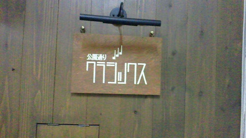 20120502-nec_1842.jpg