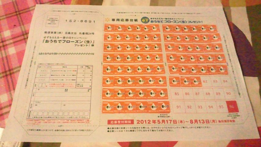 20120628-nec_2562.jpg