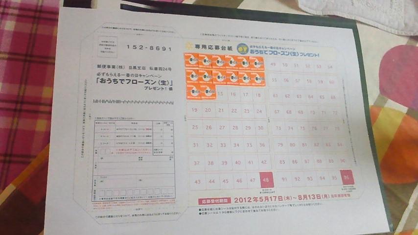 20120630-NEC_2773.JPG